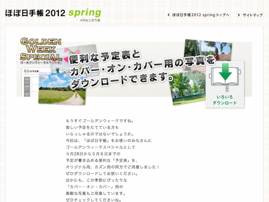 hobonichi_kabegami  2