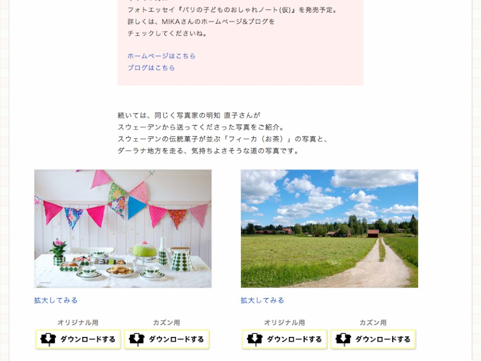 hobonichi_kabegami  4