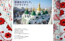 hobonichi_ukraine 7